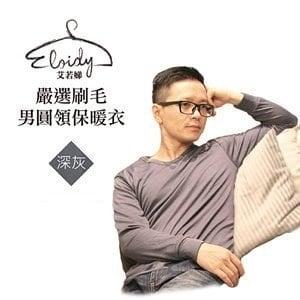 【Eloidy艾若娣】嚴選刷毛男款圓領保暖衣 (深灰)(M/L/XL)