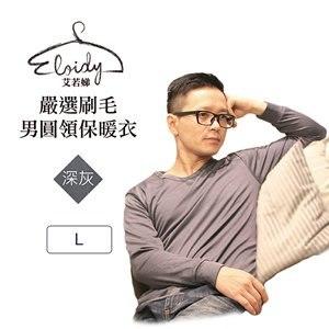 【Eloidy艾若娣】嚴選刷毛男款圓領保暖衣-深灰(L)