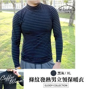 【Eloidy艾若娣】金安德森男款發熱條紋立領保暖衣-黑灰(XL)