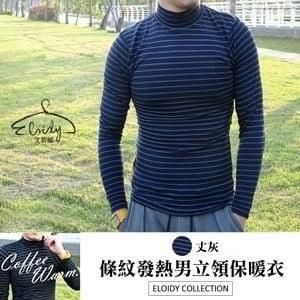 【Eloidy艾若娣】金安德森男款發熱條紋立領保暖衣 (丈灰)(M/L/XL)