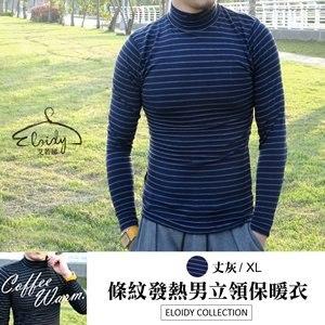 【Eloidy艾若娣】金安德森男款發熱條紋立領保暖衣-丈灰(XL)