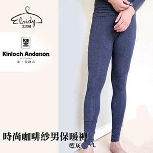 【Eloidy艾若娣】金安德森男款咖啡紗保暖褲 (藍灰)(L/XL)
