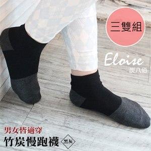 【Millsa炭八佰】竹炭慢跑襪 CS0038(黑灰) 3雙組