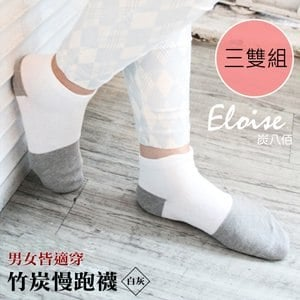 【Millsa炭八佰】竹炭慢跑襪 CS0039(白灰) 3雙組