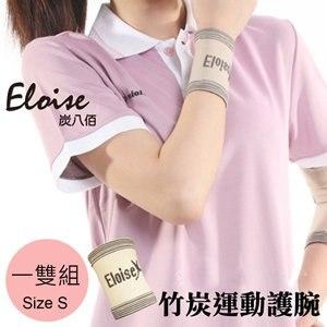 【Eloise炭八佰】竹炭運動護腕 S00001(S) 1雙組