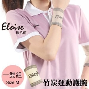【Eloise炭八佰】竹炭運動護腕 S00002(M) 1雙組