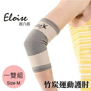 【Eloise炭八佰】竹炭運動護肘 S00006(M) 1雙組