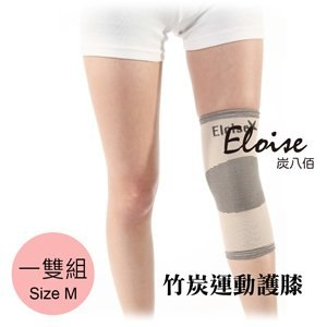 【Eloise炭八佰】竹炭運動護膝 S00010(M) 1雙組