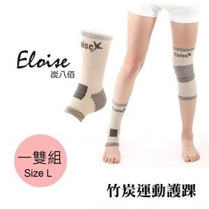 【Eloise炭八佰】竹炭運動護踝 S00015(L) 1雙組