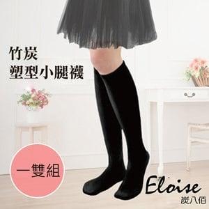 【Millsa炭八佰】竹炭塑型小腿襪 CS0025(黑) 1雙組