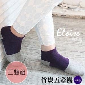 【Millsa炭八佰】竹炭五彩襪 CS0029(深紫) 3雙組