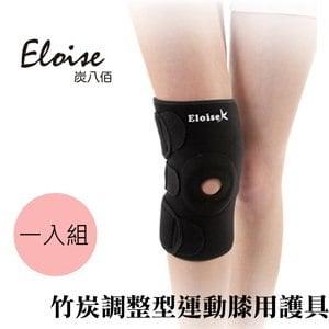 【Eloise炭八佰】竹炭調整型運動護膝 S00030(1入組)