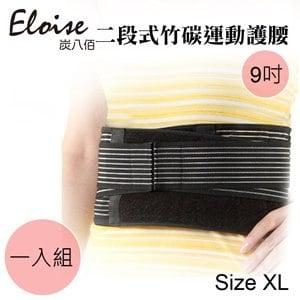 【Eloise炭八佰】二段式竹炭運動護腰9吋 S00034(XL) 1入組
