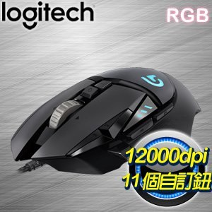 Logitech 羅技 G502 RGB 自調控遊戲鼠