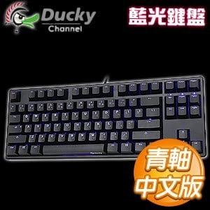 Ducky 創傑 One 80% 青軸 中文 藍光 黑蓋 機械式鍵盤