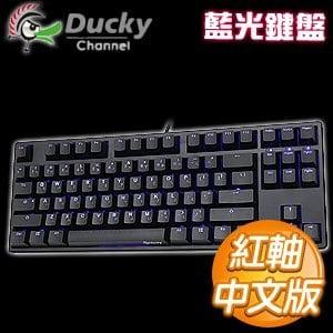 Ducky 創傑 One 80% 紅軸 中文 藍光 黑蓋 機械式鍵盤