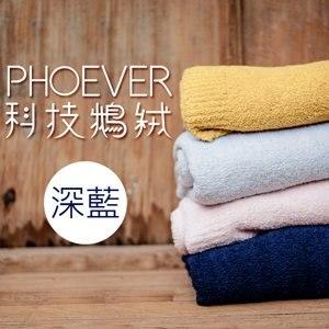 ~PHOEVER~科技鵝絨素色單人柔絨毯 B06A~5157 深藍