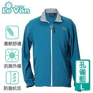 LeVon 男款抗紫外線單層風衣-孔雀藍L(LV3207)