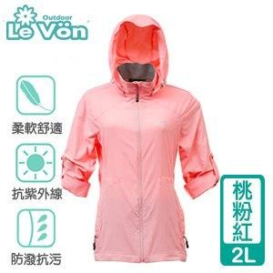 LeVon 女款抗紫外線單層風衣-桃粉紅2L(LV3453)