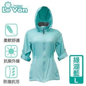 LeVon 女款抗紫外線單層風衣-綠湖藍L(LV3455)