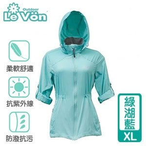LeVon 女款抗紫外線單層風衣-綠湖藍XL(LV3455)