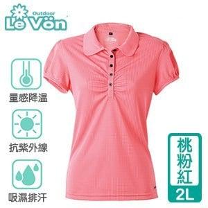 LeVon 女款吸濕排汗抗UV短袖POLO衫-桃粉紅2L(LV7270)