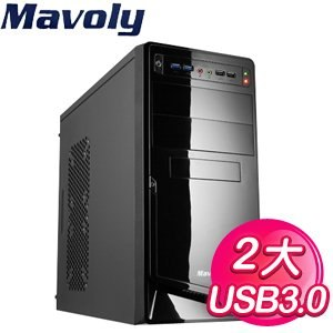 Mavoly 松聖【西施柚】U3 黑2大 電腦機殼