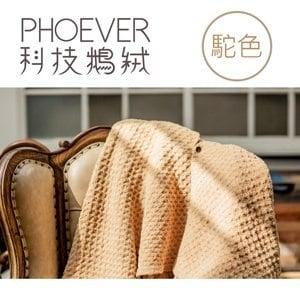 【PHOEVER】科技鵝絨緹花多功能緹花披肩 L01B-4720(駝色)