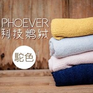 ~PHOEVER~科技鵝絨素色雙人柔絨毯 B07A~4720^(駝色^)