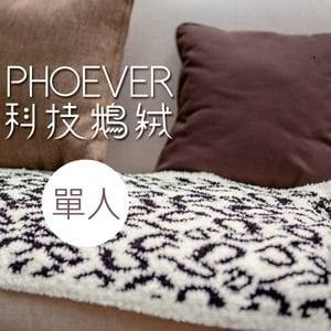 【PHOEVER】科技鵝絨單人沙發墊 H02A-4112(米白)