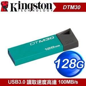 Kingston 金士頓 DTM30 128G USB3.0 新版隨身碟(DTM30/128GBFR)
