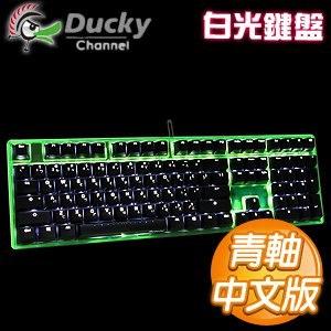 Ducky 創傑 One 青軸 中文 白光 透明綠蓋 機械式鍵盤