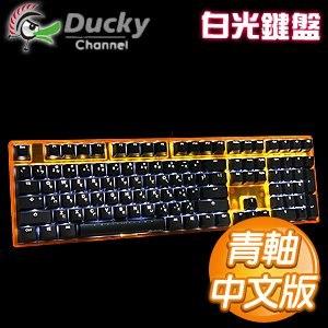 Ducky 創傑 One 青軸 中文 白光 透明橘蓋 機械式鍵盤