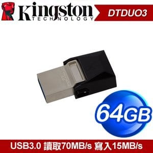 Kingston 金士頓 DTDUO3 64G USB3.0 OTG 隨身碟