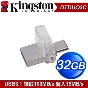 Kingston 金士頓 DTDUO3C 32G USB3.1 隨身碟 (DTDUO3C/32GB)