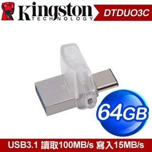 Kingston 金士頓 DTDUO3C 64G USB3.1 隨身碟 (DTDUO3C/64GB)