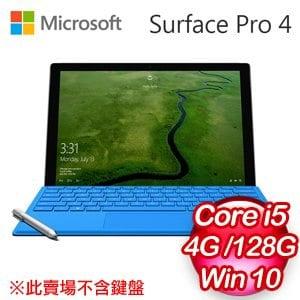 Microsoft 微軟 Surface Pro 4 平板電腦(Core i5/4G/128G/W10P)
