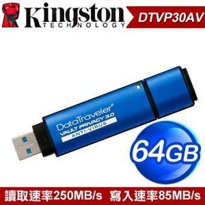 Kingston 金士頓 DTVP30AV 64G USB3.0 加密隨身碟