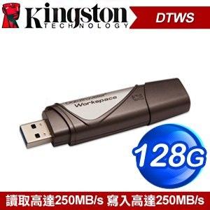 Kingston 金士頓 DTWS 128G DataTraveler Workspace USB3.0 隨身碟