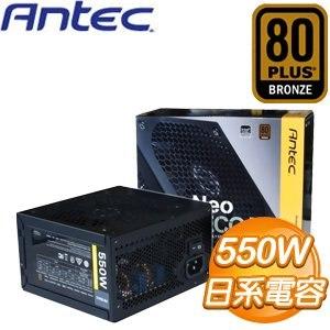 Antec 安鈦克 NEO ECO II 550W 銅牌80+ 電源供應器