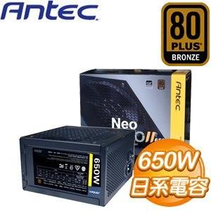 Antec 安鈦克 NEO ECO II 650W 銅牌80+ 電源供應器