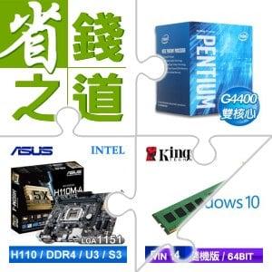 ☆自動省★ Intel G4400處理器+華碩H110M-A主機板+金士頓DDR4 2133 8G記憶體+Win10 64bit隨機版(含DVD)
