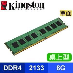 Kingston 金士頓 DDR4 2133 8G 單面 桌上型記憶體