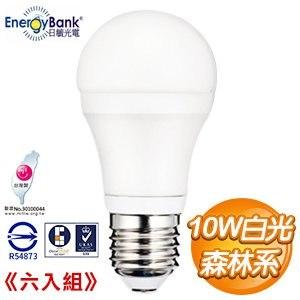 【日毓光電】森林系 10W LED球泡燈 AS793C01-BW(冷白光/6入)