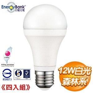 【日毓光電】森林系 12W LED球泡燈 AS796A02-BW(冷白光/4入)