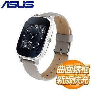 ASUS 華碩 ZenWatch2 智慧型手錶 新版快充款《真皮裸膚》
