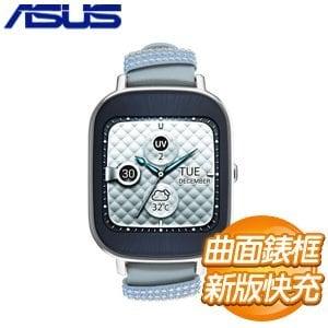 ASUS 華碩 ZenWatch2 智慧型手錶 新版快充款《真皮晶鑽藍》