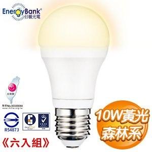 【日毓光電】森林系 10W LED球泡燈 AS793C01-WW(暖黃光/6入)