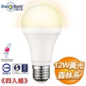 【日毓光電】森林系 12W LED球泡燈 AS796A02-WW(暖黃光/4入)