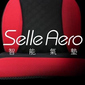 【Selle Aero】低均壓保健智能氣墊護腰座墊組 APC-1501DV(紅)